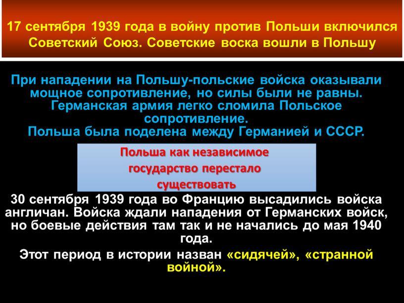 Польши включился Советский Союз