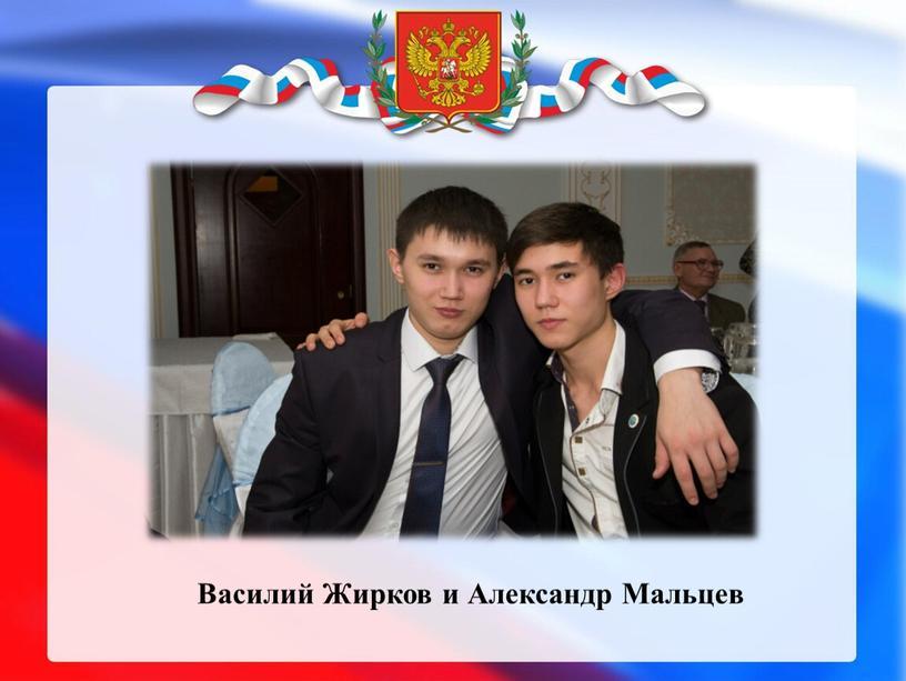 Василий Жирков и Александр Мальцев