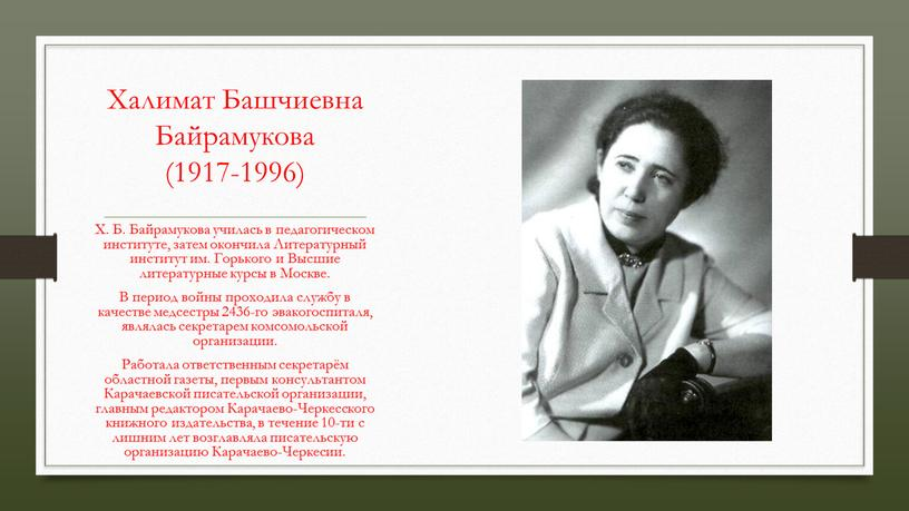 Халимат Башчиевна Байрамукова (1917-1996)
