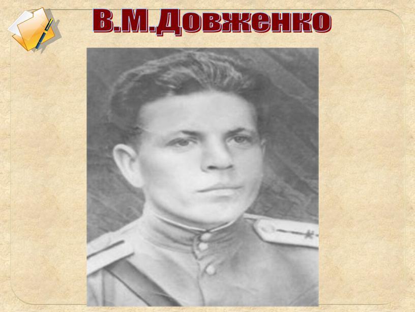В.М.Довженко .