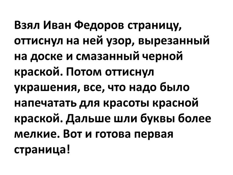 Взял Иван Федоров страницу, оттиснул на ней узор, вырезанный на доске и смазанный черной краской