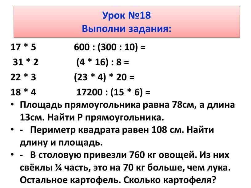 Площадь прямоугольника равна 78см, а длина 13см