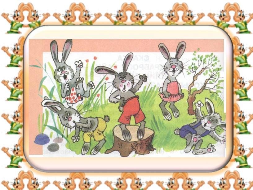 "Презентация к уроку Д.Н. Мамин- Сибиряк ""Сказка про храброго зайца"""