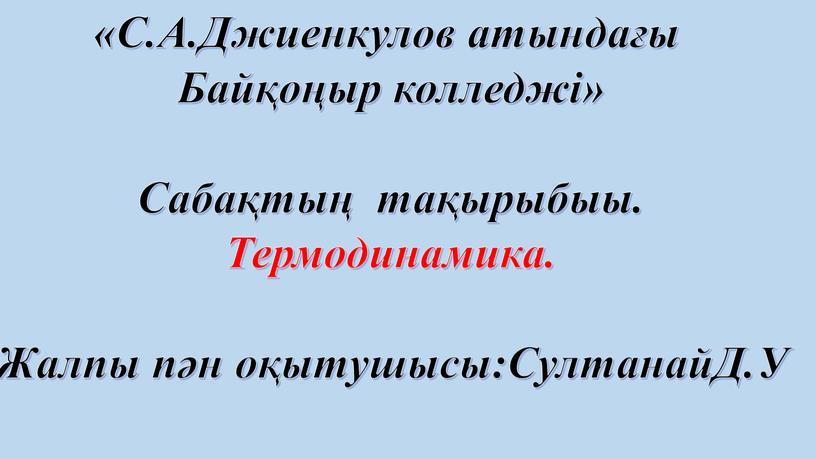 С.А.Джиенкулов атындағы Байқоңыр колледжі»
