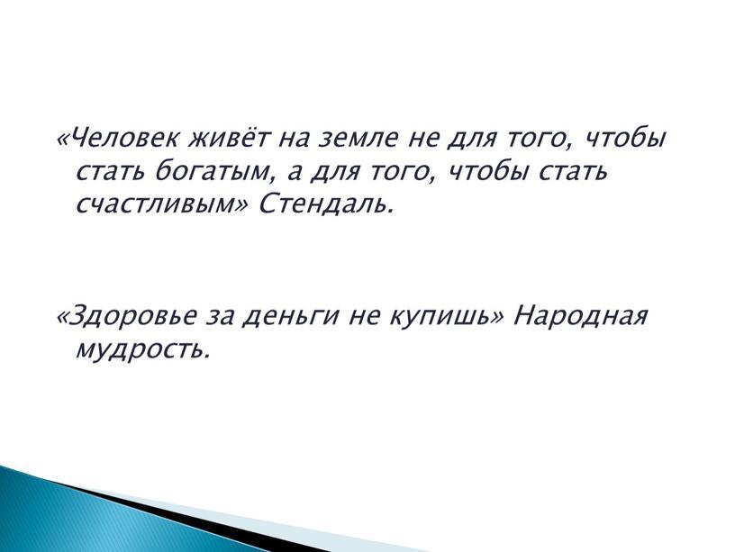 Человек живёт на земле не для того, чтобы стать богатым, а для того, чтобы стать счастливым»