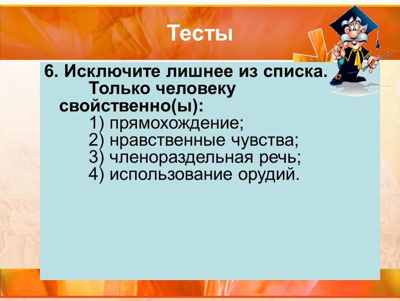 Тесты 6. Исключите лишнее из списка