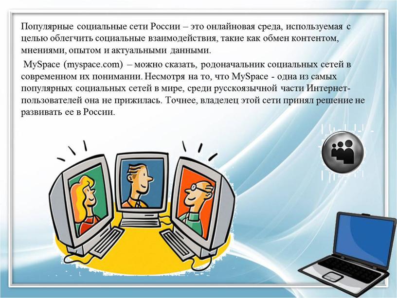 Популярные социальные сети России – это онлайновая среда, используемая с целью облегчить социальные взаимодействия, такие как обмен контентом, мнениями, опытом и актуальными данными