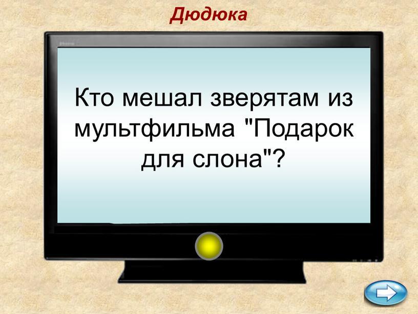 """Дюдюка Кто мешал зверятам из мультфильма """"Подарок для слона""""?"""