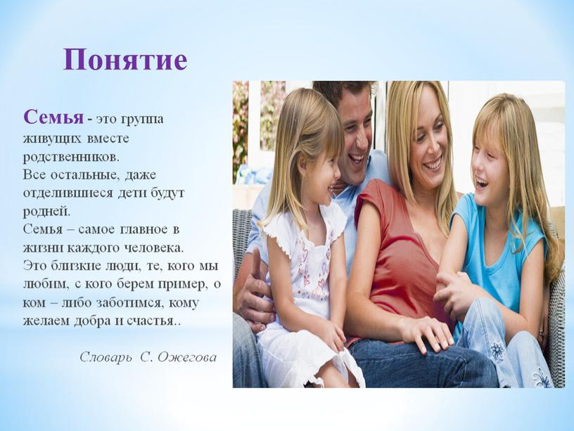 Семья - это группа живущих вместе родственников