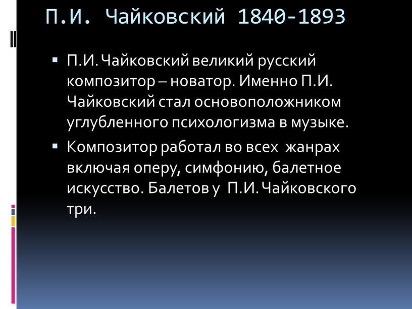 П.И. Чайковский 1840-1893 П.И.