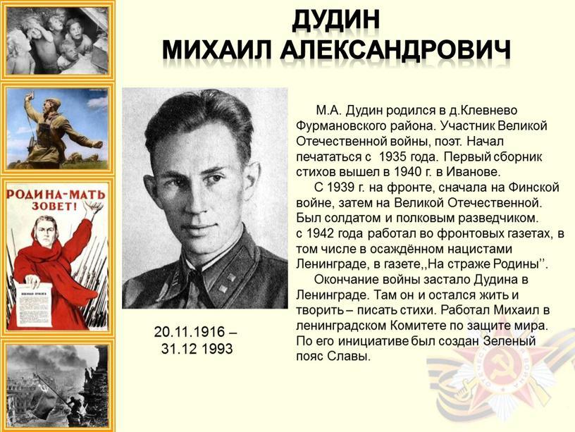 Дудин Михаил Александрович
