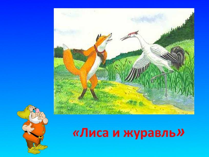 « Лиса и журавль »