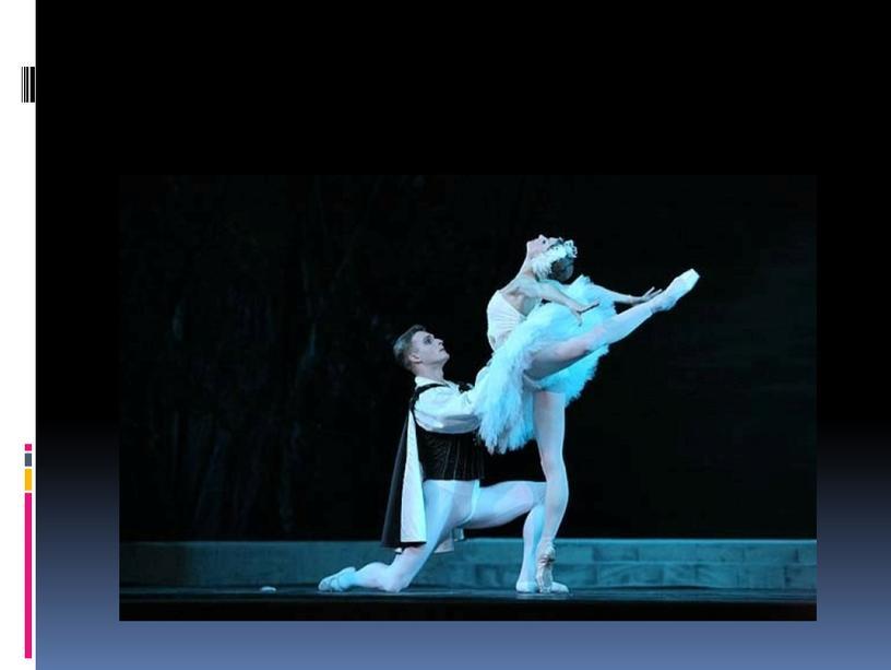 """«Развитие балетного искусства в Европе  и России»  «Лебединое озеро» -первый русский балет, созданный П.И. Чайковским""""."""