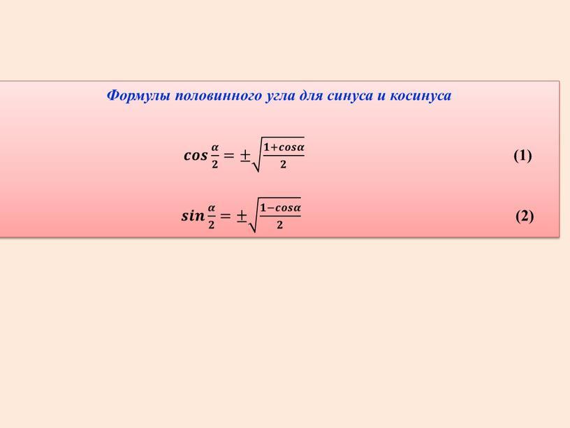 Формулы половинного угла для синуса и косинуса 𝒄𝒄𝒐𝒐𝒔𝒔 𝜶 𝟐 𝜶𝜶 𝜶 𝟐 𝟐𝟐 𝜶 𝟐 =± 𝟏+𝒄𝒐𝒔𝜶 𝟐 𝟏+𝒄𝒐𝒔𝜶 𝟐 𝟏+𝒄𝒐𝒔𝜶 𝟐 𝟏𝟏+𝒄𝒄𝒐𝒐𝒔𝒔𝜶𝜶 𝟏+𝒄𝒐𝒔𝜶…