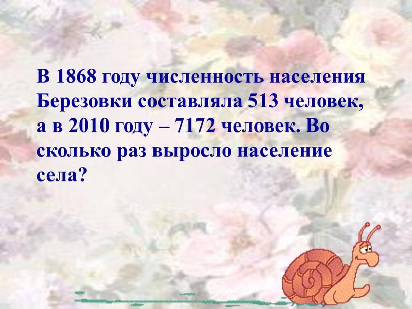 В 1868 году численность населения