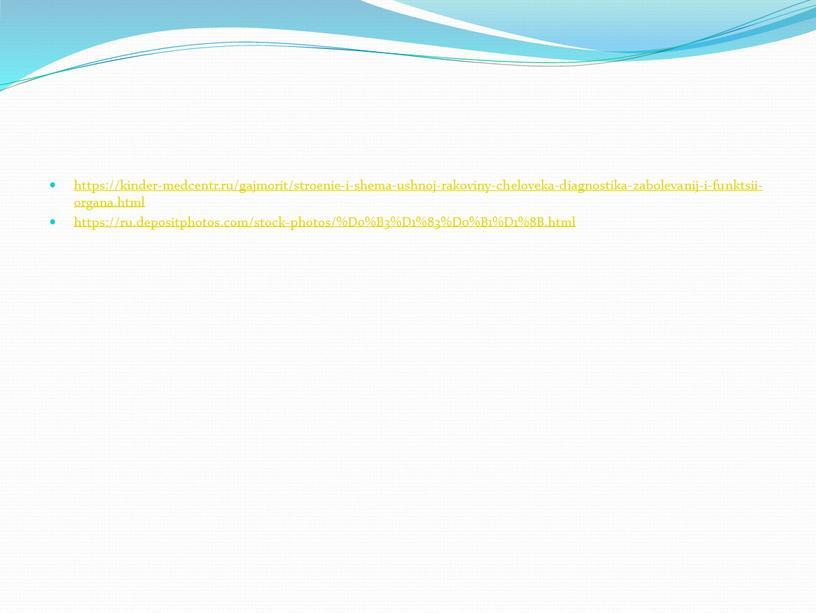 https://kinder-medcentr.ru/gajmorit/stroenie-i-shema-ushnoj-rakoviny-cheloveka-diagnostika-zabolevanij-i-funktsii-organa.html https://ru.depositphotos.com/stock-photos/%D0%B3%D1%83%D0%B1%D1%8B.html
