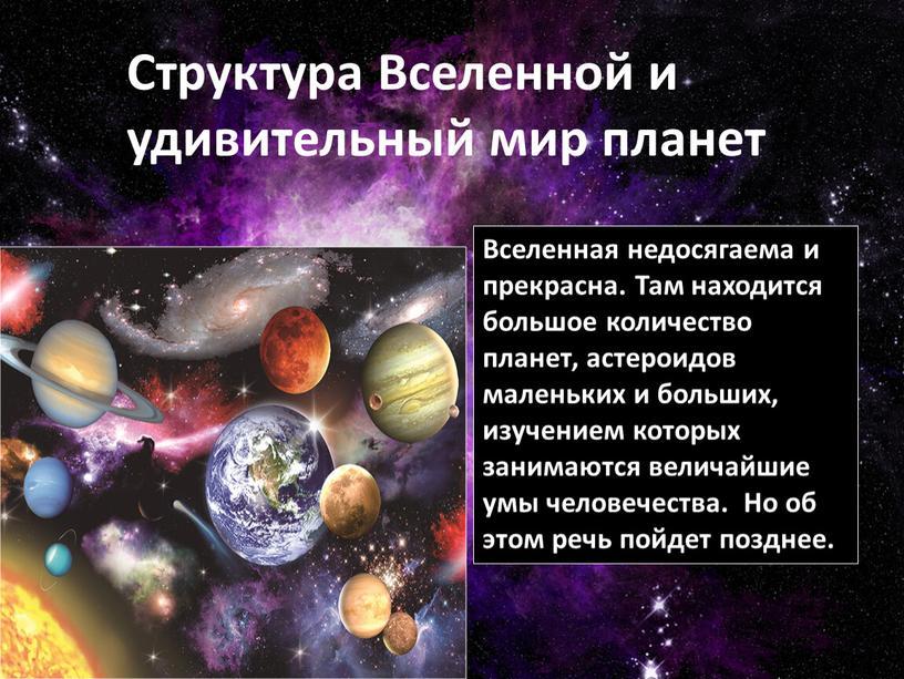 Структура Вселенной и удивительный мир планет