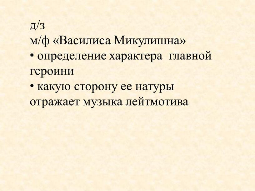 Василиса Микулишна» определение характера главной героини какую сторону ее натуры отражает музыка лейтмотива