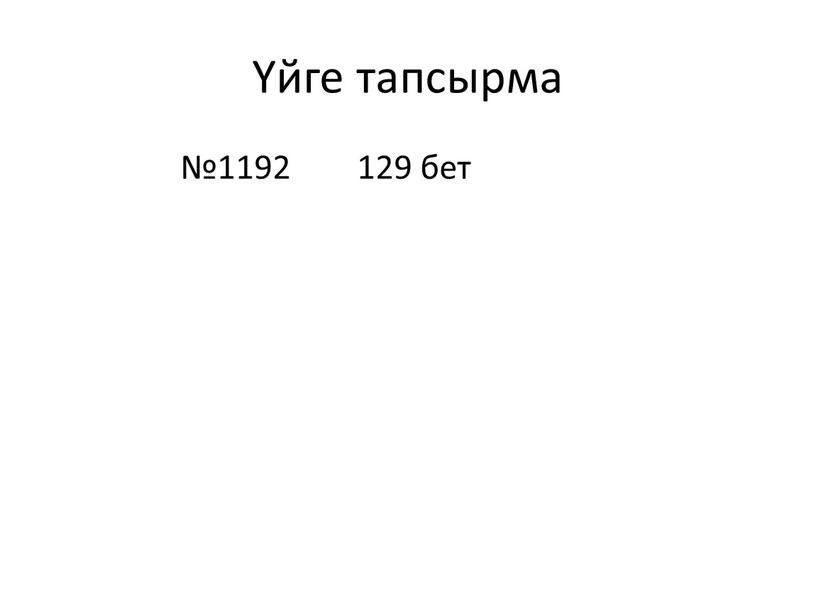 Үйге тапсырма №1192 129 бет
