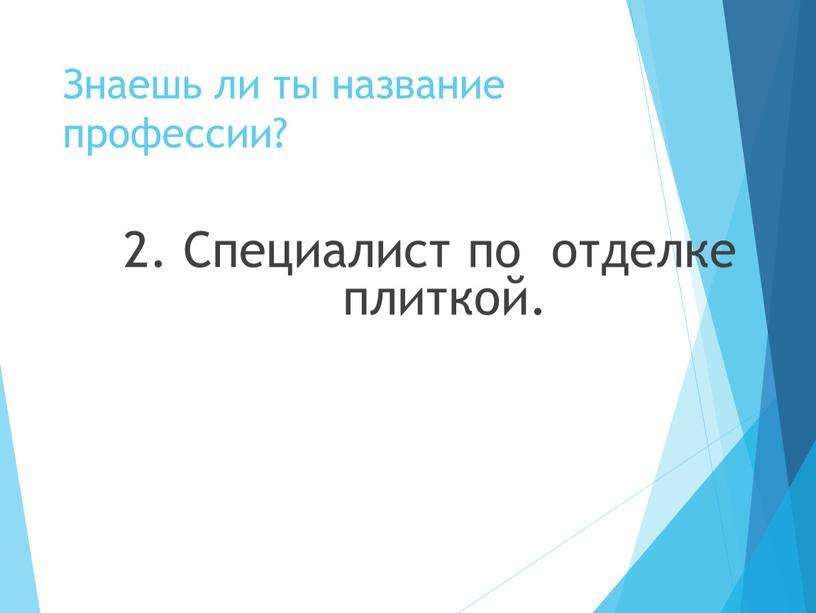 Знаешь ли ты название профессии? 2