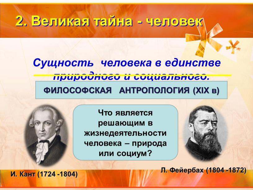 Великая тайна - человек Сущность человека в единстве природного и социального