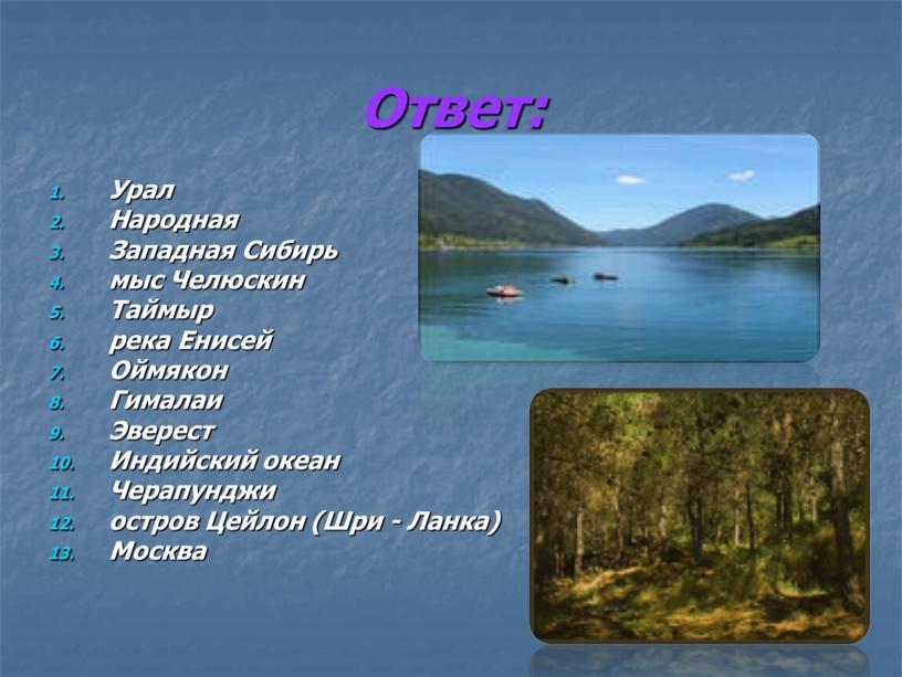 Ответ: Урал Народная Западная Сибирь мыс