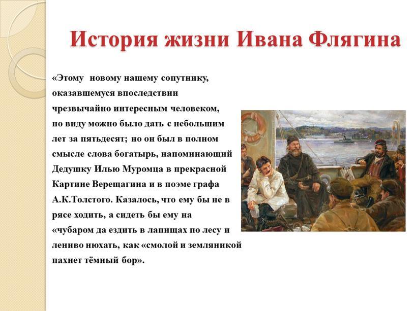 История жизни Ивана Флягина «Этому новому нашему сопутнику, оказавшемуся впоследствии чрезвычайно интересным человеком, по виду можно было дать с небольшим лет за пятьдесят; но он…