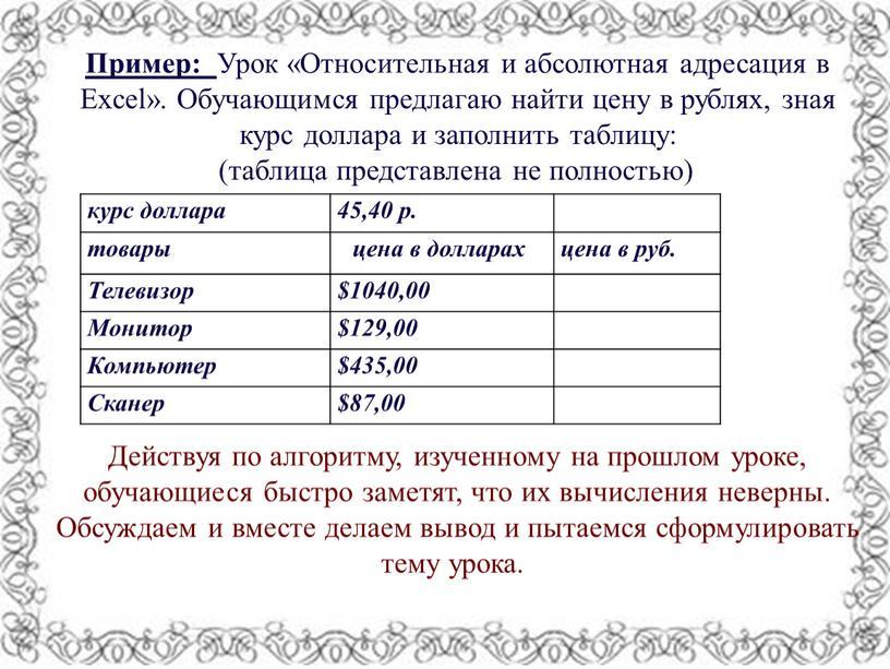 Пример: Урок «Относительная и абсолютная адресация в