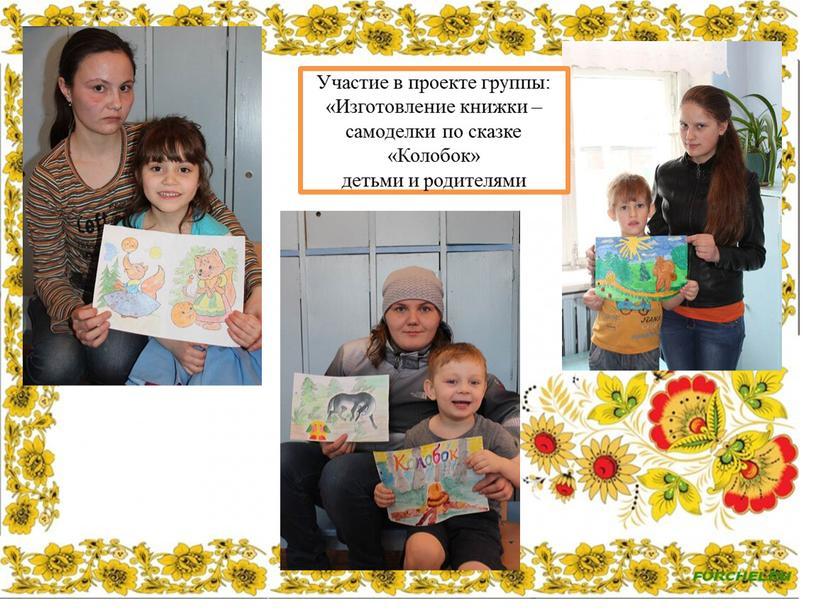 Участие в проекте группы: «Изготовление книжки – самоделки по сказке «Колобок» детьми и родителями