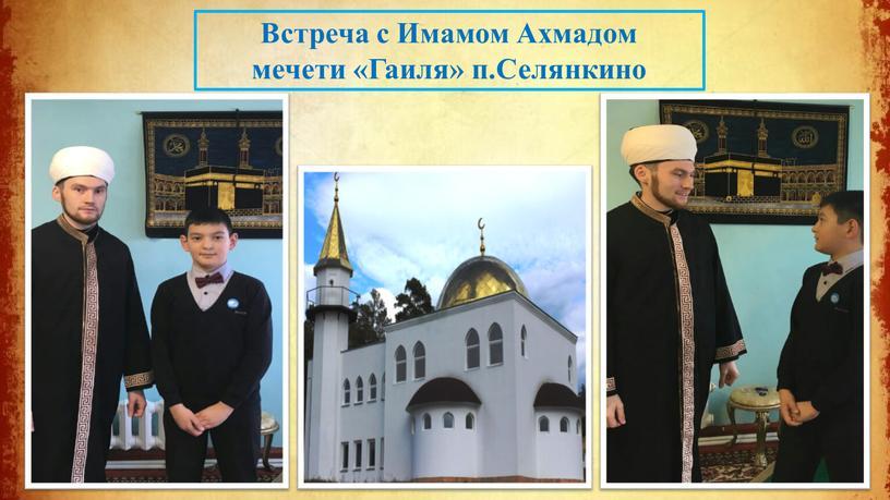 Встреча с Имамом Ахмадом мечети «Гаиля» п
