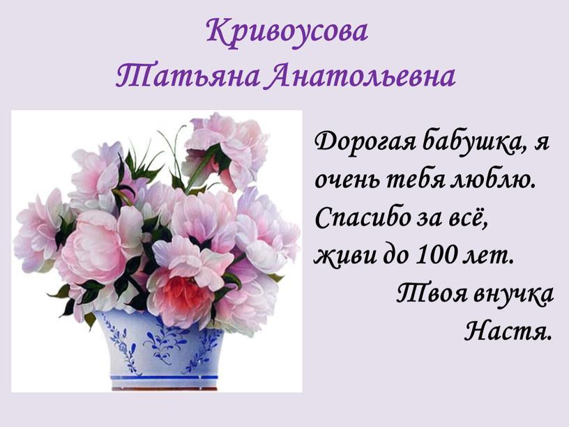 Кривоусова Татьяна Анатольевна