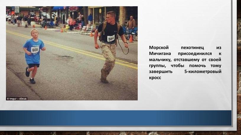 Морской пехотинец из Мичигана присоединился к мальчику, отставшему от своей группы, чтобы помочь тому завершить 5-километровый кросс