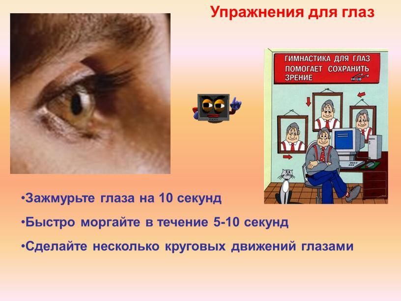 Упражнения для глаз Зажмурьте глаза на 10 секунд