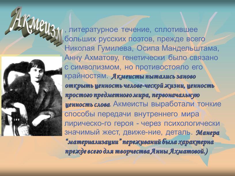 Николая Гумилева, Осипа Мандельштама,