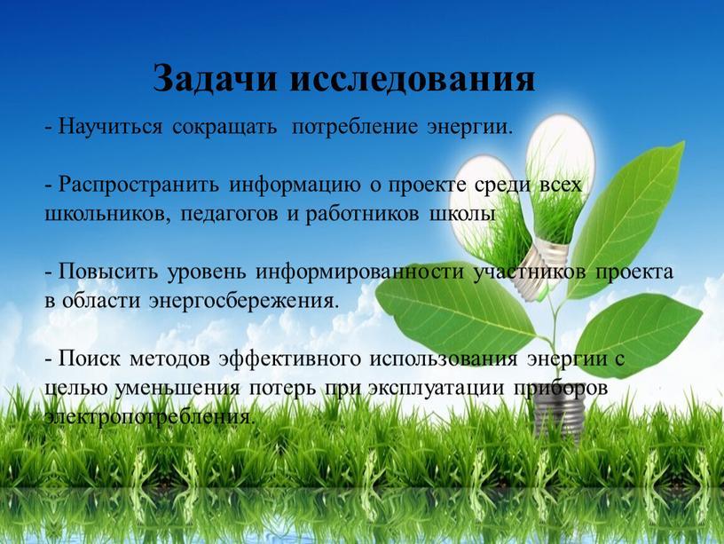 Научиться сокращать потребление энергии