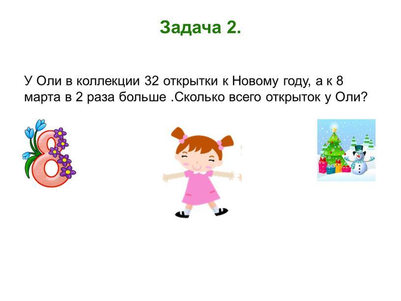 Задача 2. У Оли в коллекции 32 открытки к