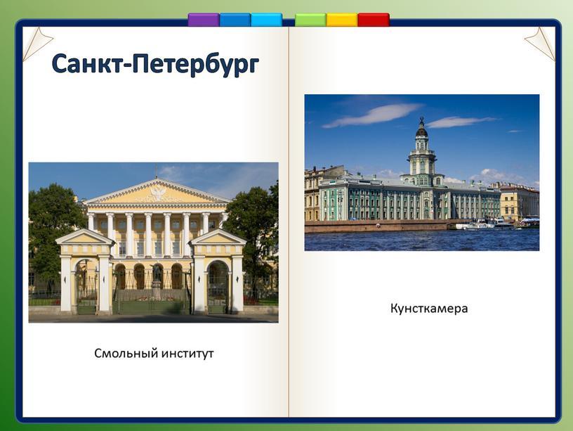 Санкт-Петербург Смольный институт