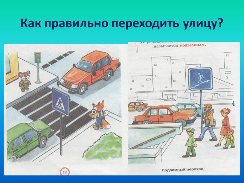 Как правильно переходить улицу?
