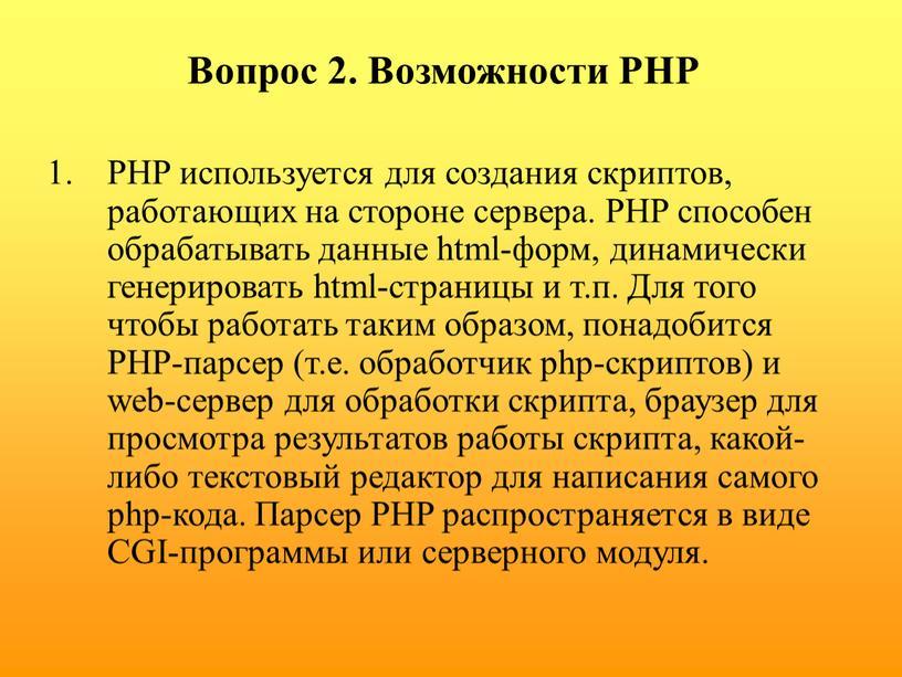 Вопрос 2. Возможности PHP PHP используется для создания скриптов, работающих на стороне сервера