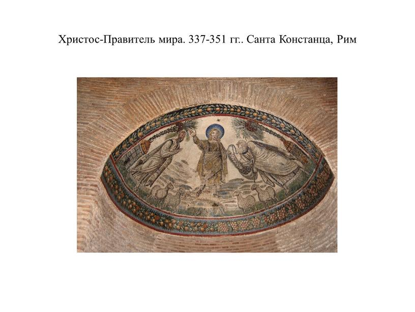 Христос-Правитель мира. 337-351 гг