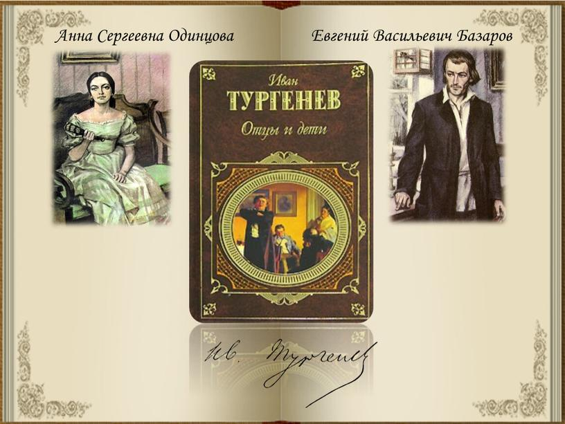 Евгений Васильевич Базаров Анна