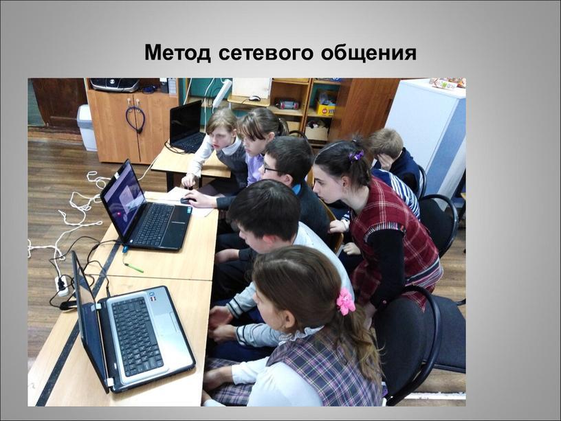 Метод сетевого общения