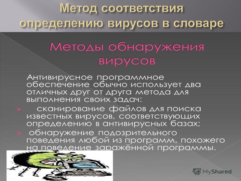 Метод соответствия определению вирусов в словаре