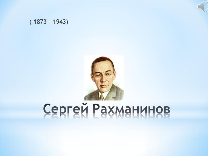 Сергей Рахманинов ( 1873 - 1943)