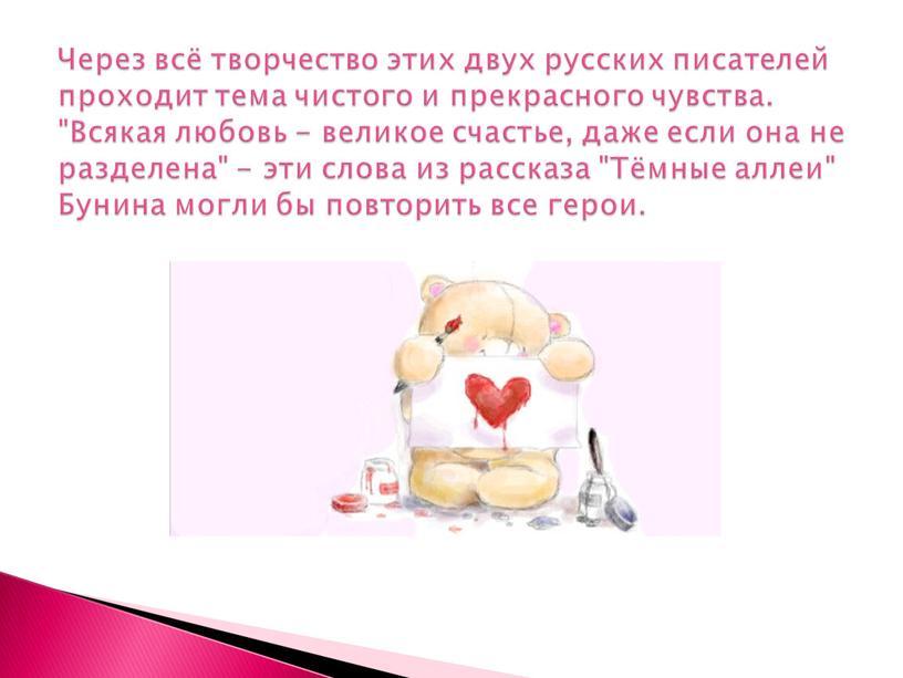 Через всё творчество этих двух русских писателей проходит тема чистого и прекрасного чувства