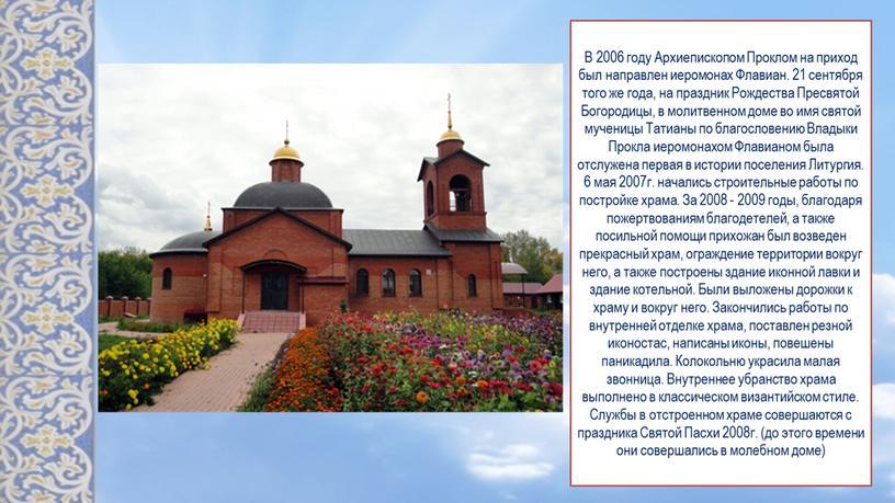 В 2006 году Архиепископом Проклом на приход был направлен иеромонах