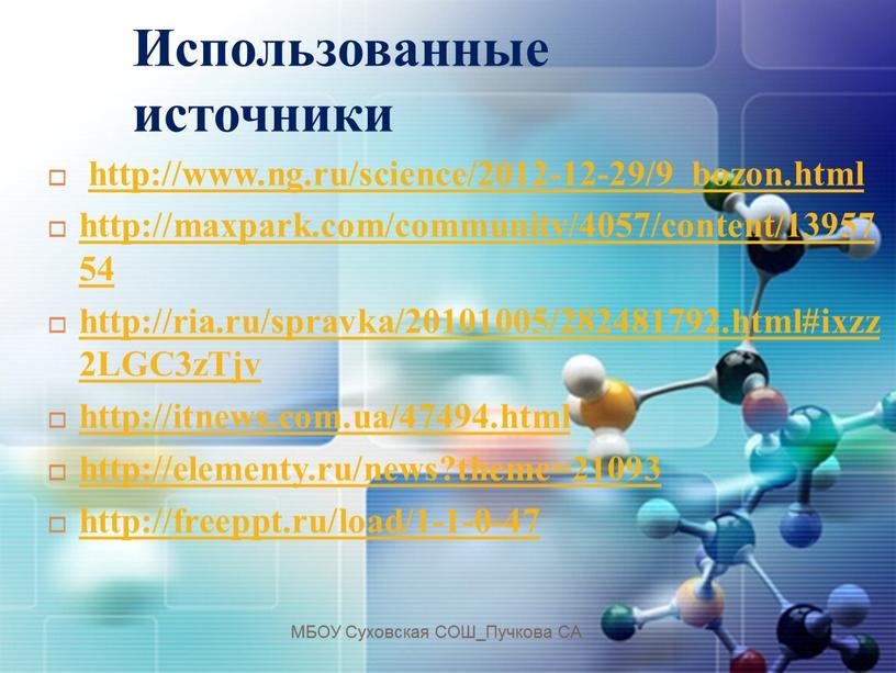 Использованные источники http://www