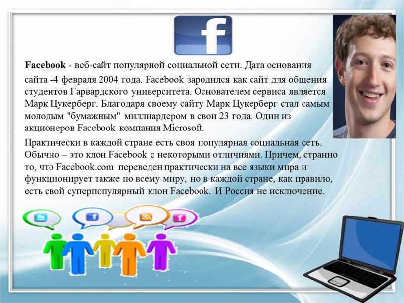 Facebook - веб-сайт популярной социальной сети