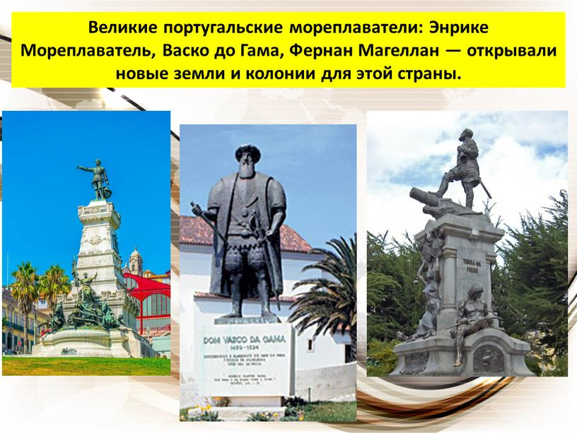 Великие португальские мореплаватели: