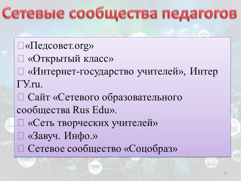 Педсовет.org»  «Открытый класс»  «Интернет-государство учителей»,